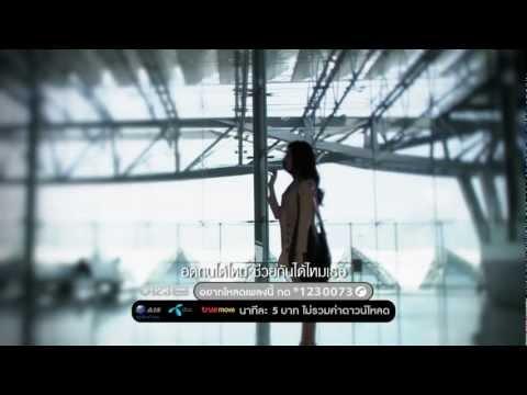 อดทนกับความเหงา - KLEAR [Official MV]