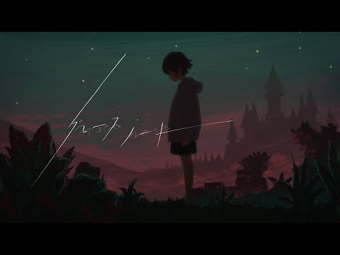 Aimer「グレースノート」MUSIC VIDEO (短編アニメ「夜の国」第2夜 主題歌)