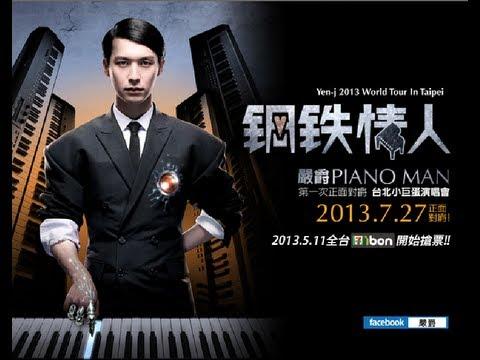 Yen-j嚴爵[至少我有我]官方完整版音檔-7.27台北小巨蛋「鋼鐵情人」世界巡迴演唱會主題曲