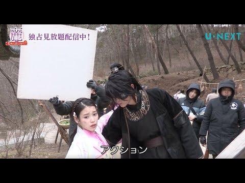 【U-NEXT独占見放題記念】特別メイキング Part1「麗~花萌ゆる8人の皇子たち~」