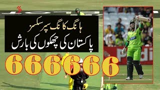 Hong Kong Super Sixes live  Pakistan Vs Mcc  Hong Kong Super Sixes Live 2018