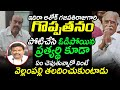 ఇదిరా అశోక్ గజపతిరాజుగారి గొప్పతనం.. | This is the range of Ashok gajapati raju | Telugu Today