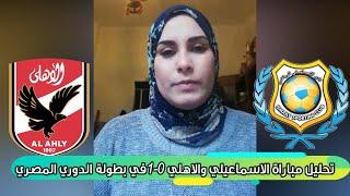تحليل مباراة الاسماعيلي والاهلي 1-0 في بطولة الدوري المصري ...