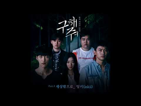 Inkey (잉키) - 세상 밖으로 Save Me OST Part 4 / 구해줘 OST Part 4