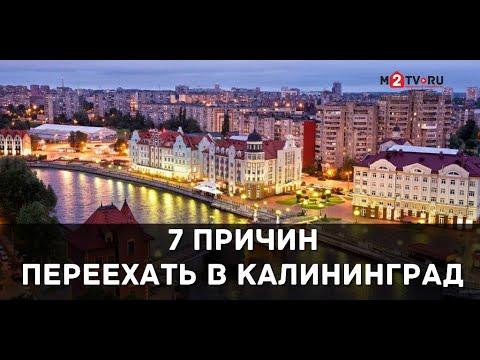 Переезд в Калининград. 7 причин: цены на недвижимость в Калининграде, климат  и другие. photo