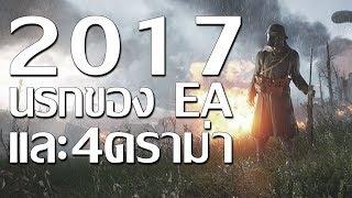2017 ปีนรกของ EA กับ 4 เรื่องชวนปวดหัว