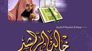 Вести из Нигера - шейх Халид бин Мухаммад ар-Рашид