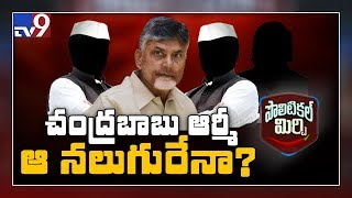 Political Mirchi: Chandrababu Gets Support From Those Four..