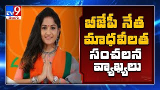 Actress Madhavi Latha sensational comments on BJP leaders..