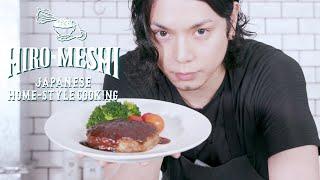 "#11 How To Cook ""JAPANESE HAMBURGER STEAK "" Japanese Home-Style Cooking / Hiro Mizushima(水嶋ヒロ)"