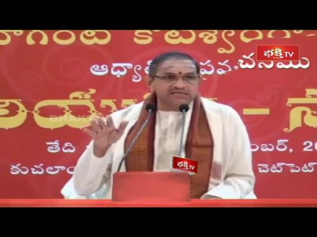 భూమాత భరించలేనిది ఏది..? | Sri Chaganti Koteswara Rao | Bhakthi TV