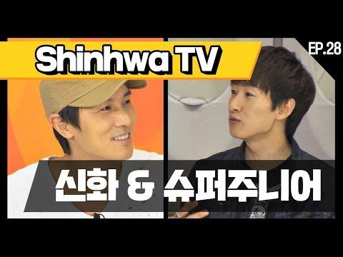 [신화방송 28-1] [Shinhwa TV EP 28-1] ★데뷔 20주년★ 기념 몰아보기!