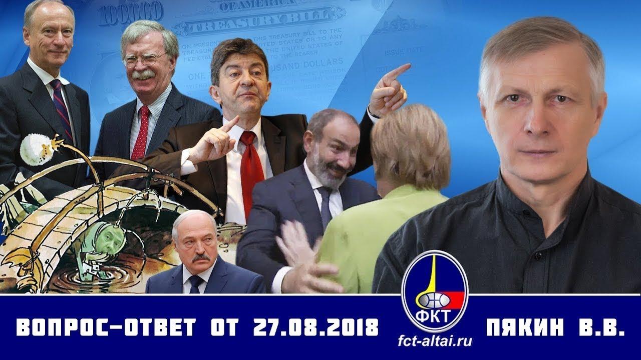 В.В.Пякин - Вопрос-Ответ, 27.08.2018