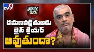 Political Mirchi: Ramana Deekshithulu Re-Entry In TTD?..