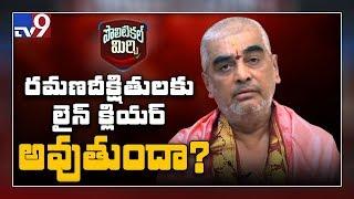 Political Mirchi: Ramana Deekshithulu Re-Entry In TTD?..