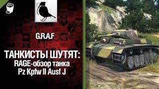 Немецкий танк Pz Kpfw II Ausf J - RAGE-обзор от G.R.A.F [World of Tanks]