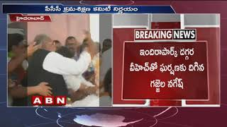 VH vs Nagesh: Nagesh Mudiraj Suspended from Congress Part..