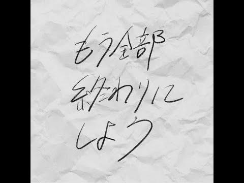ゲスの極み乙女。「もう全部終わりにしよう」[Official Lyric Video]