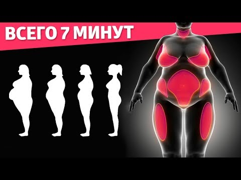 7-Минутная ПРОСТАЯ Тренировка ВСЕГО ТЕЛА для ЛЕНИВЫХ