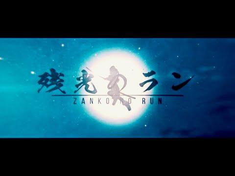 KK - 残光のラン/Zankou no Run (Official Video)