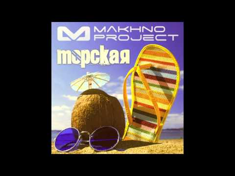 Makhno Project - Морская (Radio edit)