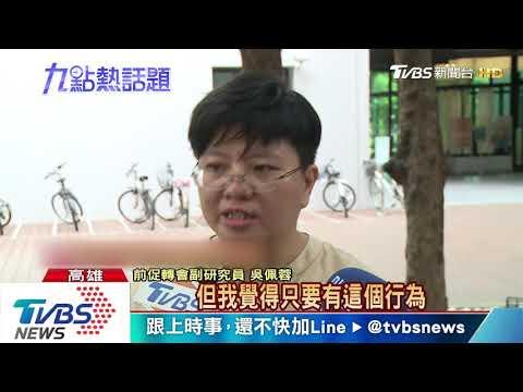揭發促轉會「東廠事件」 吳佩蓉選高雄立委