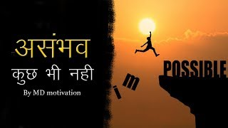 असम्भव कुछ भी नहीं nothing is impossible hindi motivational video by md motivation