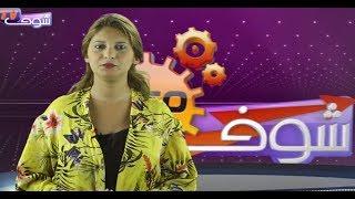 النشرة الاقتصادية : 10 غشت 2017   |   إيكو بالعربية