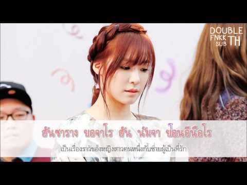 [Karaoke-Thaisub] Tiffany (From Snsd ) - By myself