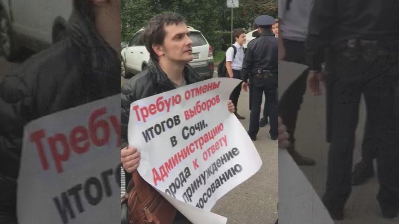 Сочи: протест против выборов Путина привел к задержанию