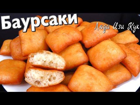 Воздушные БАУРСАКИ Казахские пончики пышные хрустящие Простой рецепт Люда Изи Кук пончики сладкие