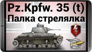 WOT Blitz - Pz.Kpfw. 35 (t) - Палка стрелялка