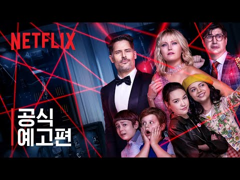 Slipover | Was Mom and Dad like this? | Official Trailer | Netflix