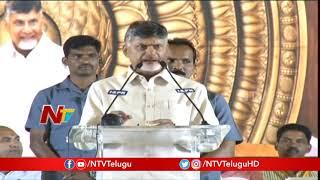 AP CM Chandrababu Naidu Speech In Grama Darshini Public Meeting | Challapalli | NTV