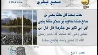 صحيح البخاري - أبواب المحصر وجزاء الصيد