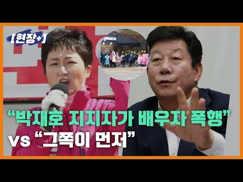 """[현장+]이언주측 """"박재호 지지자가 배우자 폭행"""" vs..."""