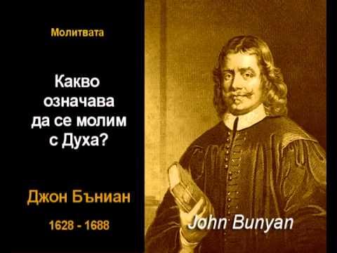 Джон Бъниан - Молитвата. Какво означава да се молим със Святият Дух?