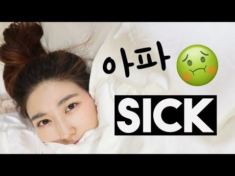 IM SICK. But You can still LEARN KOREAN. | 한국언니 Korean Unnie
