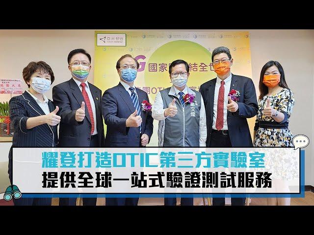 【有影】全球首座第三方OTIC實驗室在台灣!耀登攜手中華電信鏈結世界