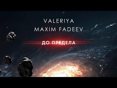 Максим Фадеев & Валерия — До предела (Премьера трека, 2020)