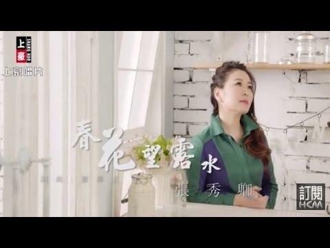 【首播】張秀卿-春花望露水(官方完整版MV) HD