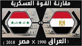 مقارنة الجيش العراقي السابق مقابل الجيش المصري -
