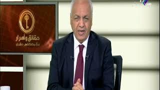 حقائق واسرار مع مصطفى بكرى | الحلقة الكاملة 14-12-2017     -