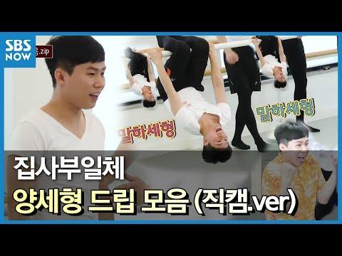 SBS [집사부일체] - 양세형 드립 모음 (직캠 ver.) / 'Master in the House' YangSehyung Review