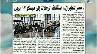 مصر للطيران استئناف الرحلات إلى موسكو 12 إبريل     -