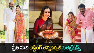Tollywood actress Preetha Hari wedding anniversary celebra..