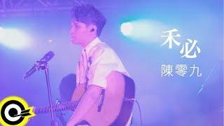 陳零九 Nine Chen【禾必 Secret】網劇「幸福,近在咫尺」插曲 Official Music Video
