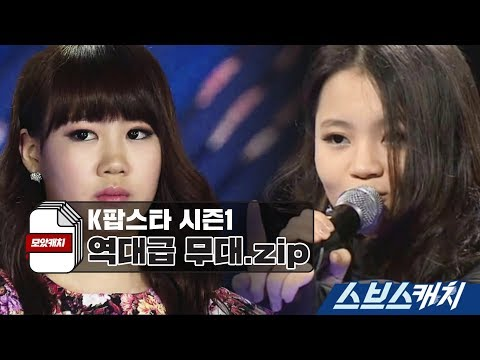 K팝스타 시즌1 레전드 무대.zip  《모았캐치 / 스브스캐치》
