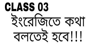 Spoken English Class 03 | SPOKEN ENGLISH COURSE IN BANGLA |  ENGLISH CONVERSATION PRACTICE