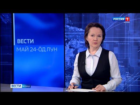 Вести-Коми (на коми языке) 24.05.2021